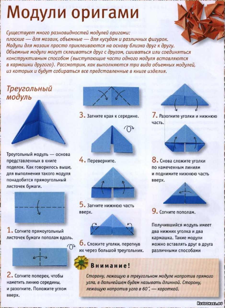 Как сделать модуль треугольник для оригами